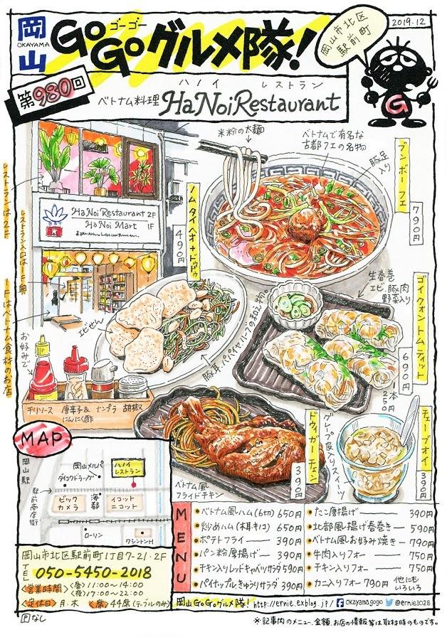 ベトナム料理 ハノイレストラン_d0118987_10182194.jpg