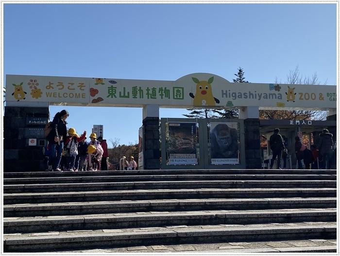 愛知県(名古屋周辺)でのお出かけ その5  東山動物園 (11月29日)やっぱりシャバーニに会わなくっちゃね_b0175688_00353725.jpg