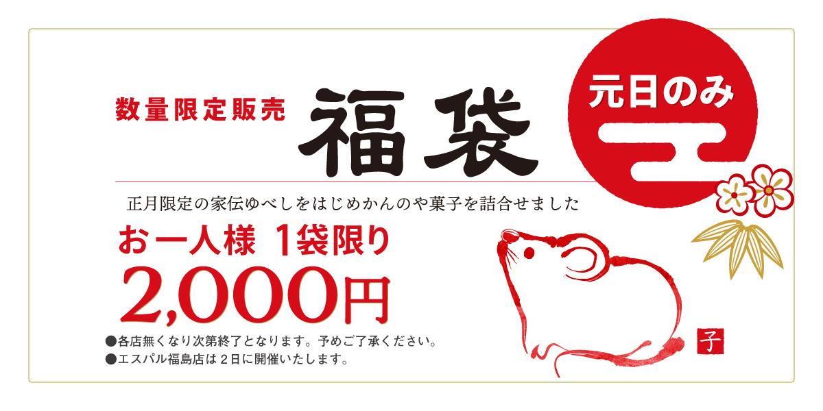 かんのやの福袋は元日各店数量限定にてご用意しております
