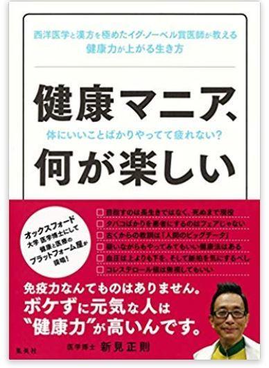 No.4492 12月27日(金):「健康診断」ではなく「病気診断」をやっている_b0113993_13594733.jpg