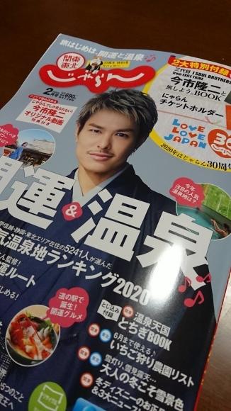 雑誌 じゃらん_d0235898_23123035.jpg