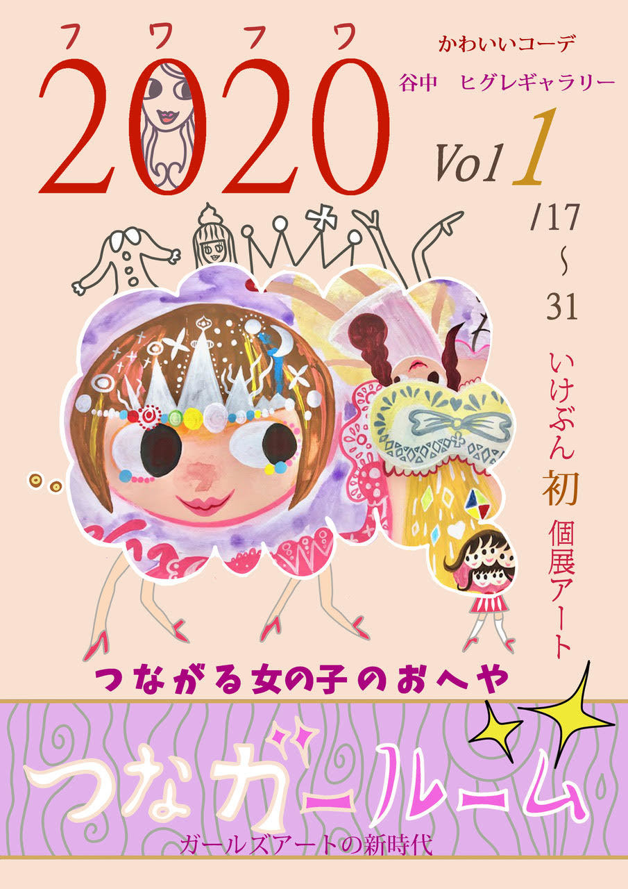 2020(フワフワ)つなガールーム♡_c0164399_17025183.jpg