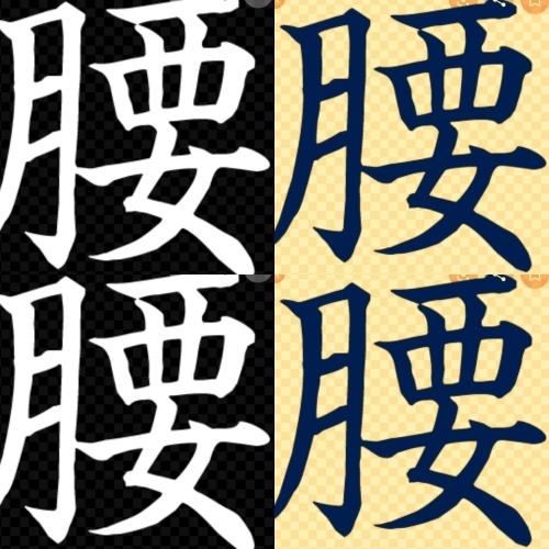 今年の漢字(私家版ww)_c0202101_10351299.jpg