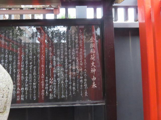 金綱稲荷神社(秋葉原散歩③)_c0187004_18294729.jpg