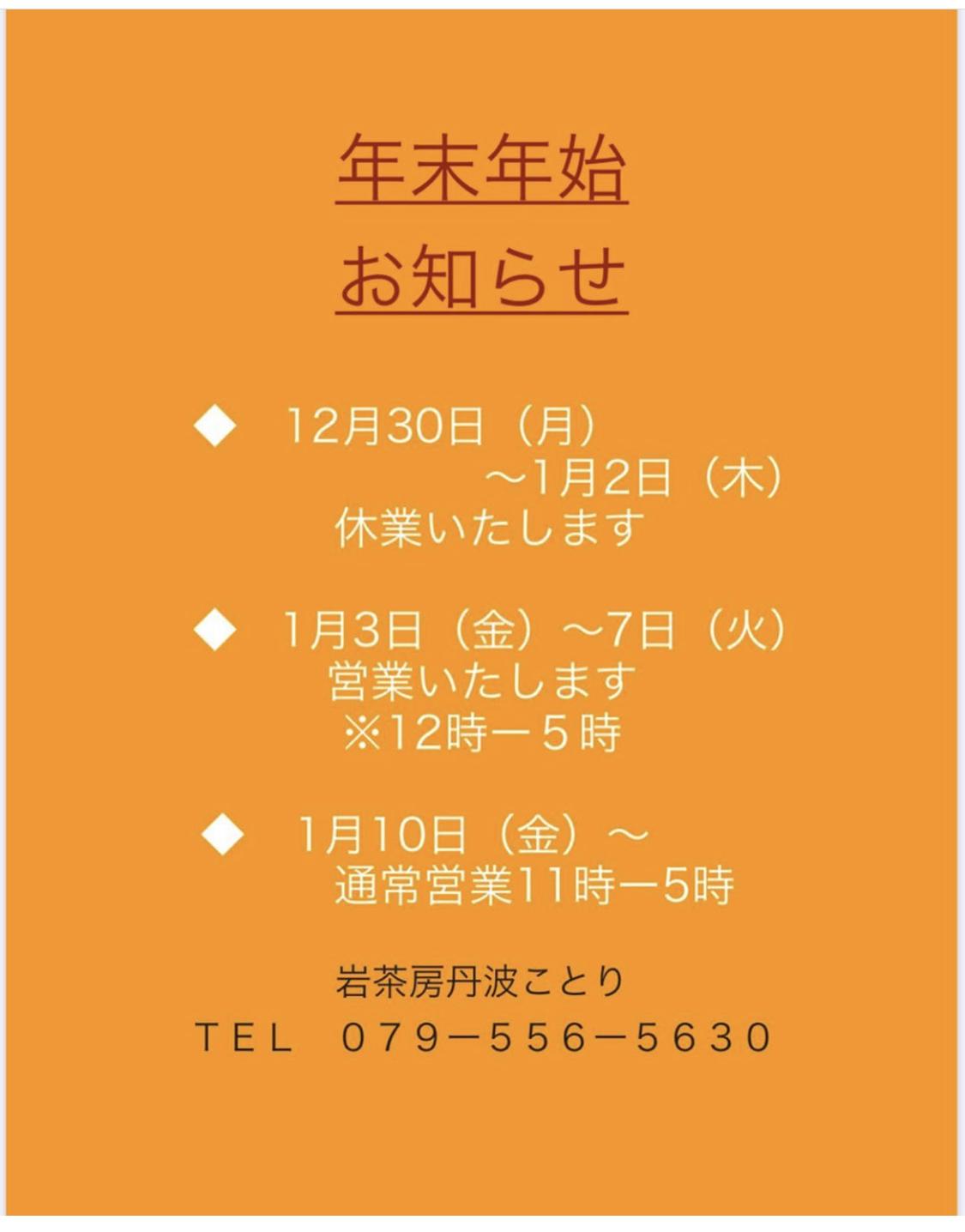 岩茶房丹波ことり年末年始営業のお知らせ_d0293004_23350430.jpeg