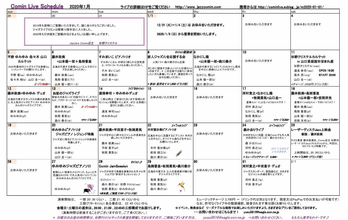 広島 Jazzlive Cominジャズライブカミン  本日12月28日のライブ_b0115606_12305498.jpeg