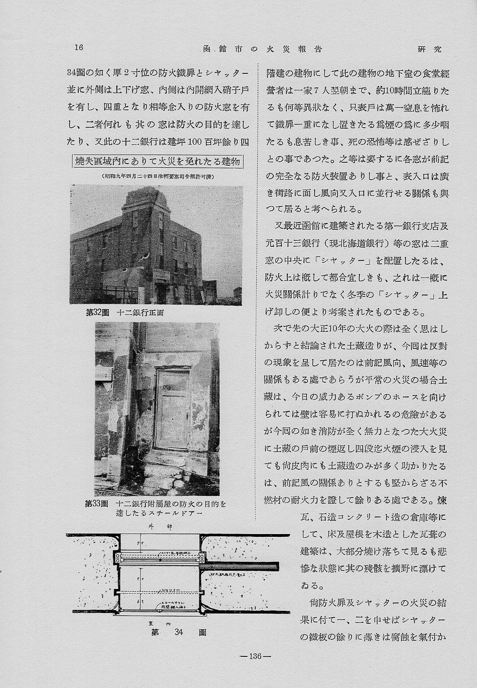 函館市豊川町の旧十二銀行函館支店(函館の建築再見)_f0142606_11111020.jpg