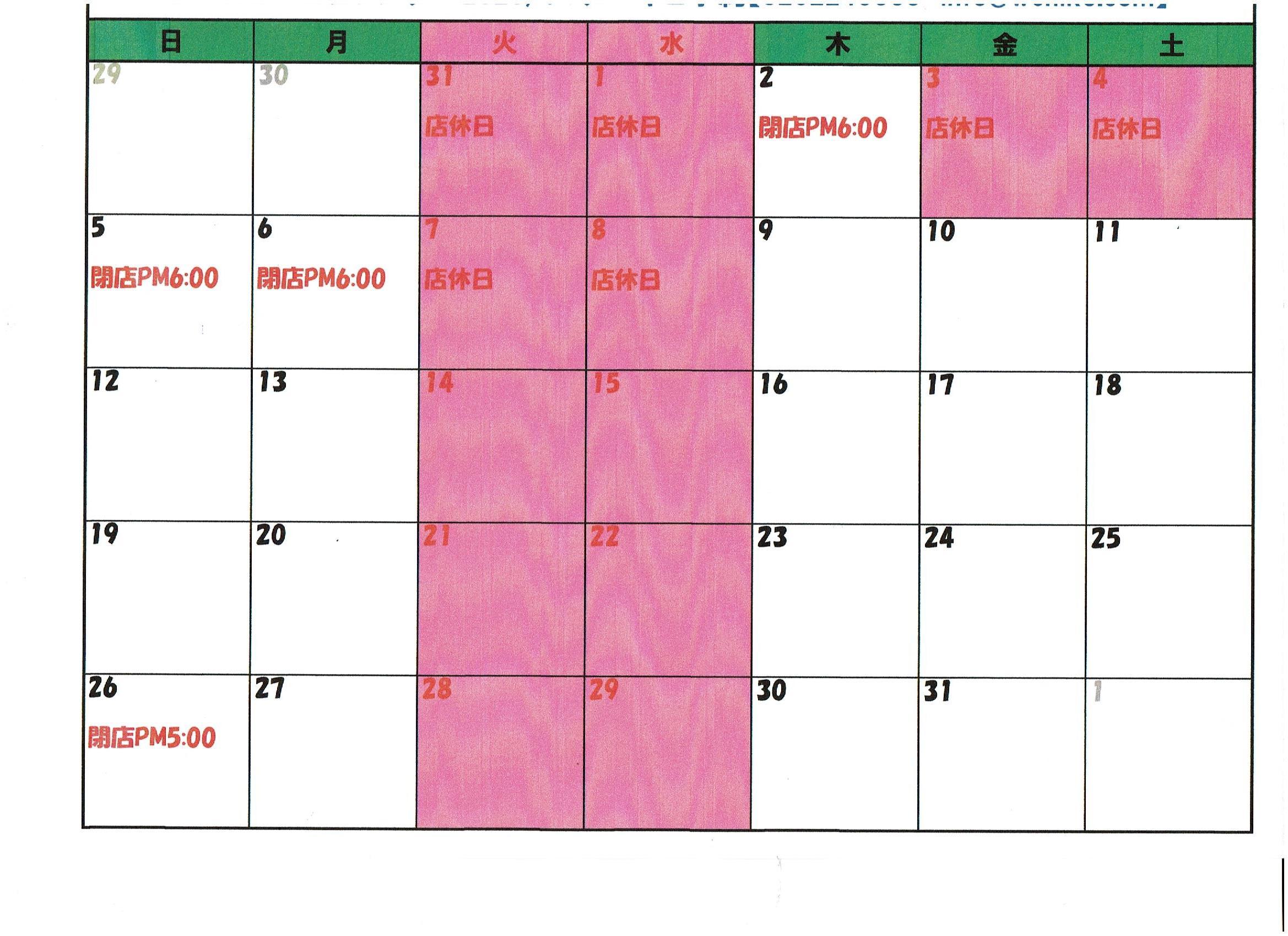 2020年1月のメゾンベニコカレンダー_d0154707_17230584.jpeg
