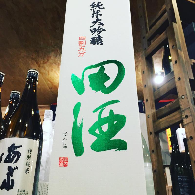 ハイクラス純米大吟醸「田酒純米大吟醸四割五分」店頭販売開始しました!_d0367608_13165347.jpg