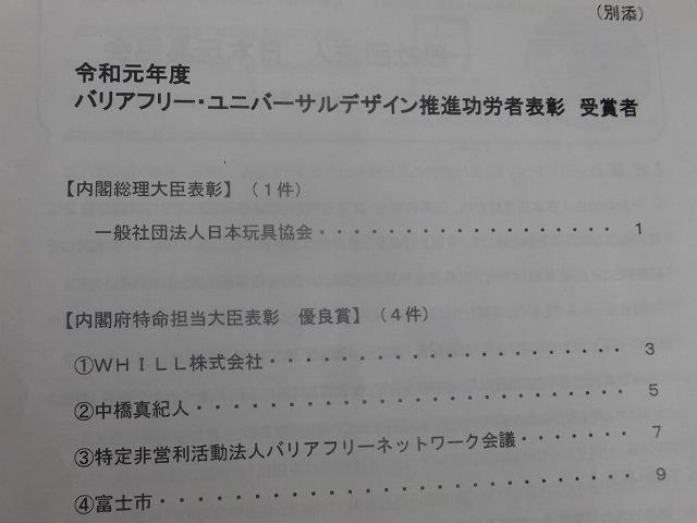 年末のビッグプレゼント! 富士市のユニバーサル就労への取組みが内閣府特命担当大臣優良賞を受賞!_f0141310_17375400.jpg