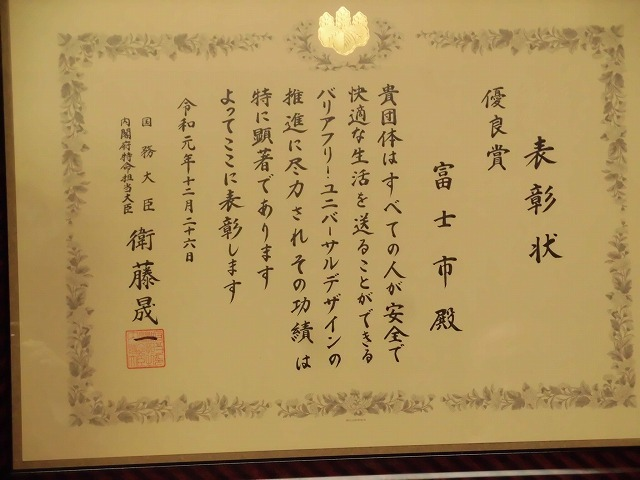 年末のビッグプレゼント! 富士市のユニバーサル就労への取組みが内閣府特命担当大臣優良賞を受賞!_f0141310_17380102.jpg