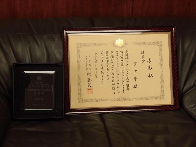 年末のビッグプレゼント! 富士市のユニバーサル就労への取組みが内閣府特命担当大臣優良賞を受賞!_f0141310_17380652.jpg
