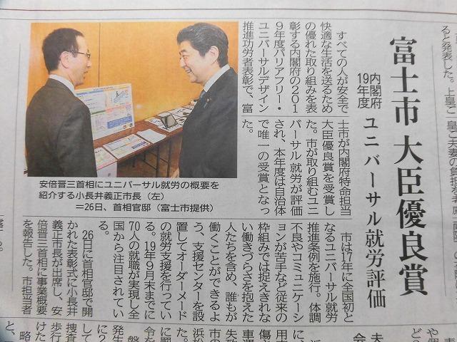 年末のビッグプレゼント! 富士市のユニバーサル就労への取組みが内閣府特命担当大臣優良賞を受賞!_f0141310_17381354.jpg