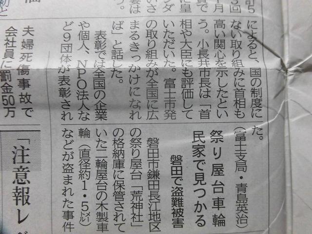 年末のビッグプレゼント! 富士市のユニバーサル就労への取組みが内閣府特命担当大臣優良賞を受賞!_f0141310_17381963.jpg