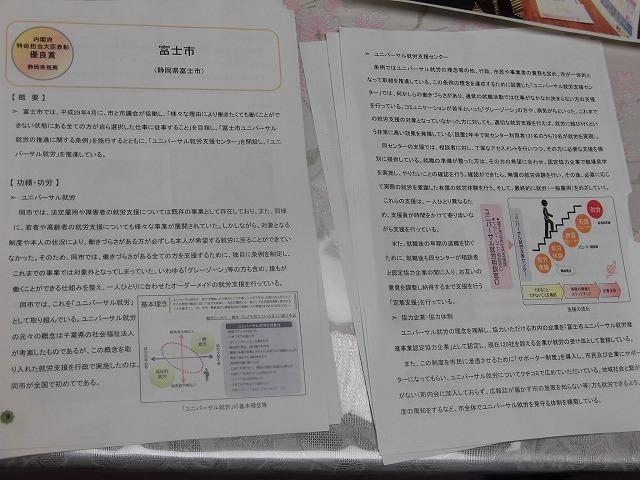 年末のビッグプレゼント! 富士市のユニバーサル就労への取組みが内閣府特命担当大臣優良賞を受賞!_f0141310_17382594.jpg