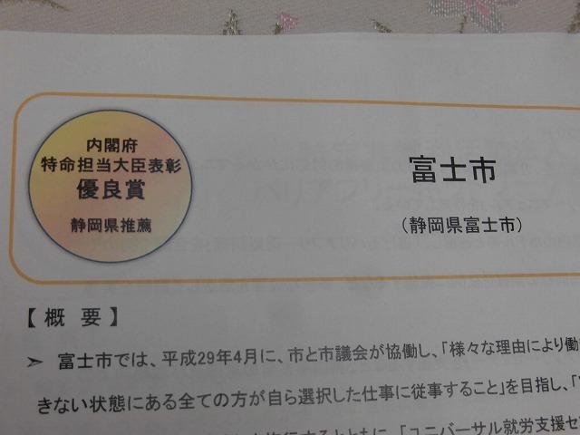 年末のビッグプレゼント! 富士市のユニバーサル就労への取組みが内閣府特命担当大臣優良賞を受賞!_f0141310_17383135.jpg