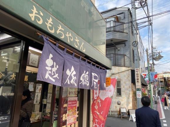 越後鶴屋さんの大福_e0230011_17363691.jpeg