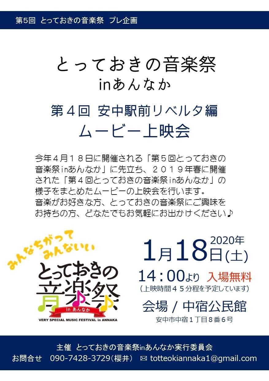 とっておきの音楽祭inあんなか 安中駅前「リベルタ」編 上映会のお知らせ_e0360012_00395451.jpg