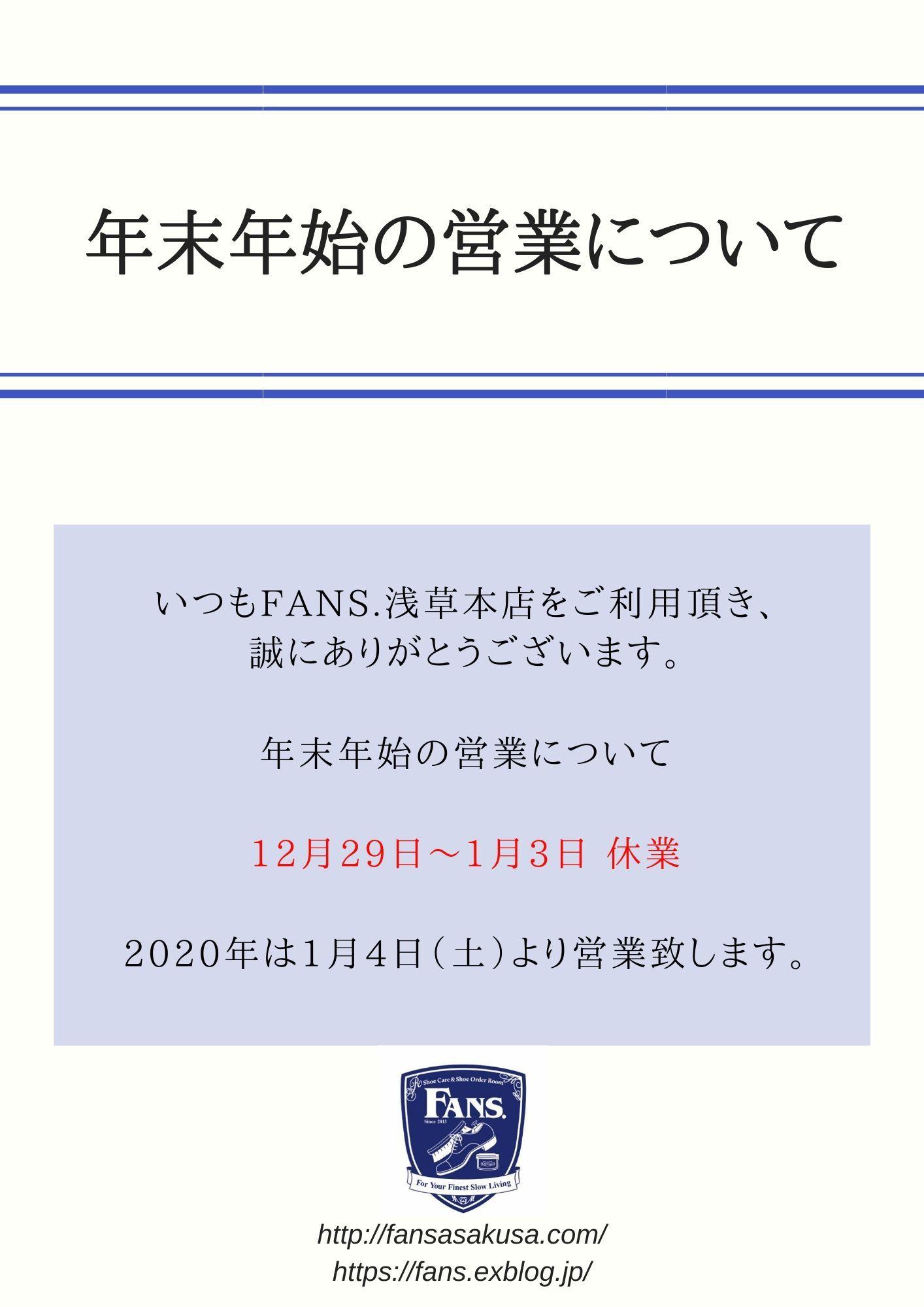 年末年始の営業について 2020年は1月4日(土)から_f0283816_11521843.jpg