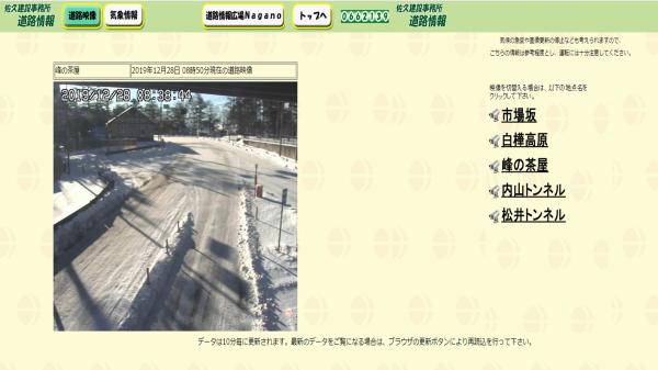 積雪約23cm!!道路は圧雪、ノーマルタイヤ危険(2019年12月28日)_b0174425_08523949.png