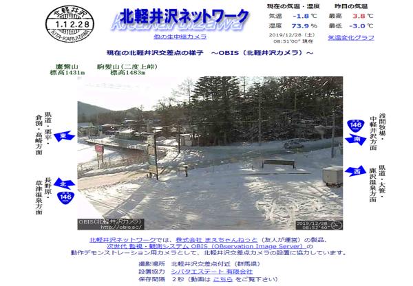積雪約23cm!!道路は圧雪、ノーマルタイヤ危険(2019年12月28日)_b0174425_08531627.png