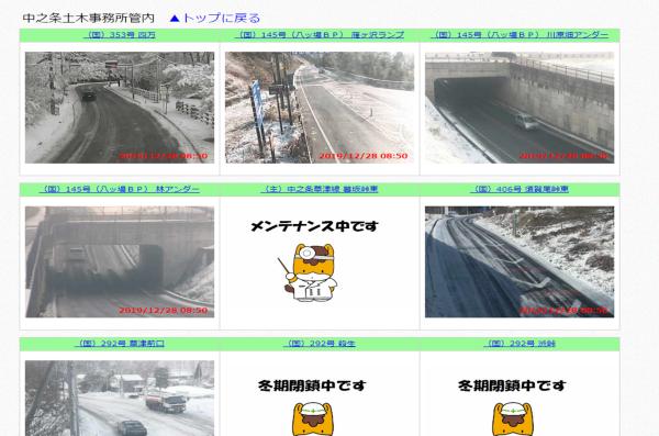 積雪約23cm!!道路は圧雪、ノーマルタイヤ危険(2019年12月28日)_b0174425_08553737.png