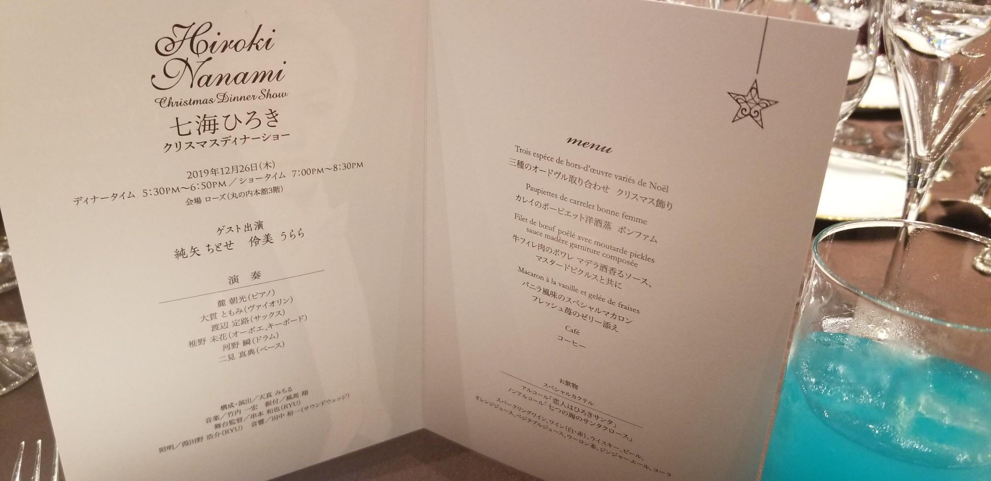 ♪いつまでもクリスマス★七海ひろきディナーショー_d0162225_18475949.jpg