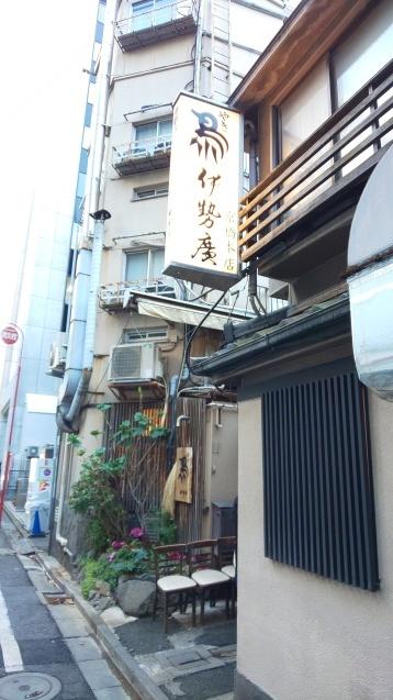 恒例の 京橋 「伊勢廣」_c0124528_18362720.jpg