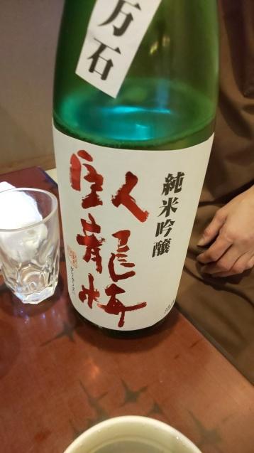 恒例の 京橋 「伊勢廣」_c0124528_18473533.jpg