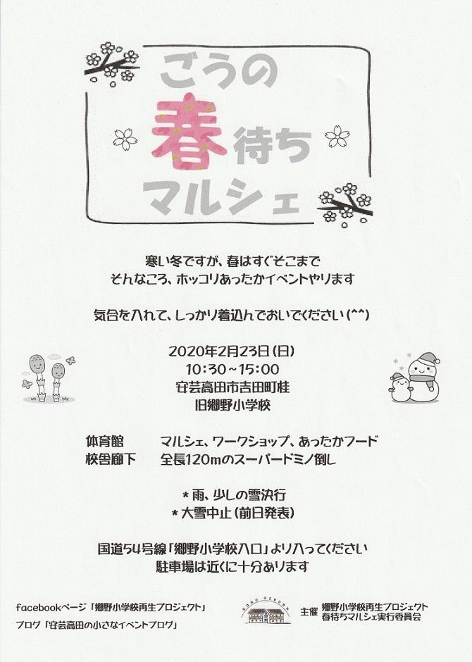 『ごうの*春待ち*マルシェ』出店者募集!_b0177130_22122436.jpg