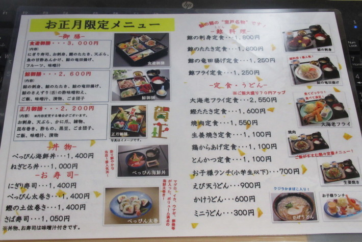 食遊【レストランの正月限定メニューにつきまして】_f0227434_15241812.jpg