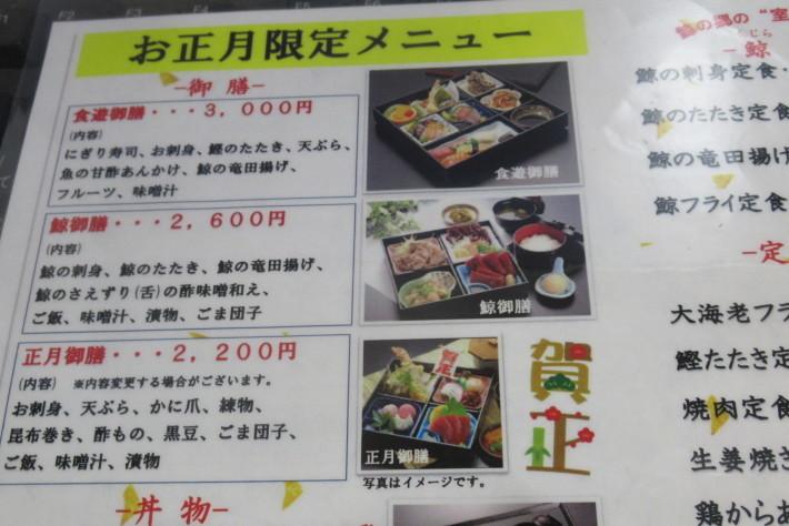 食遊【レストランの正月限定メニューにつきまして】_f0227434_15243053.jpg