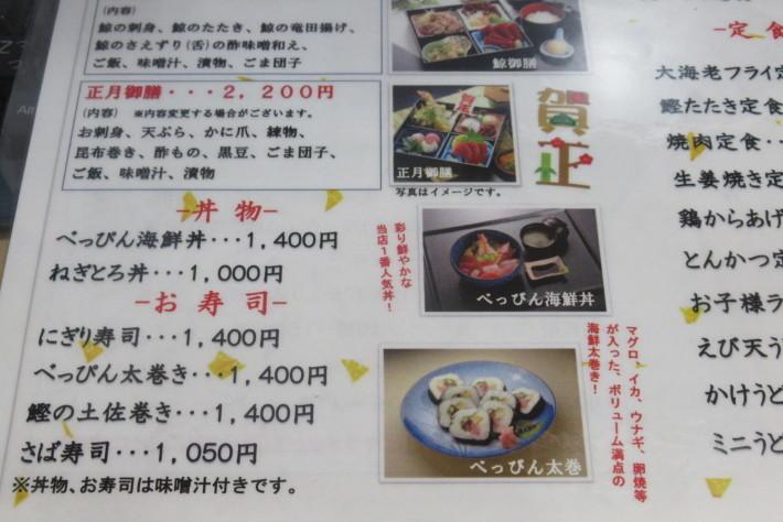 食遊【レストランの正月限定メニューにつきまして】_f0227434_15251623.jpg