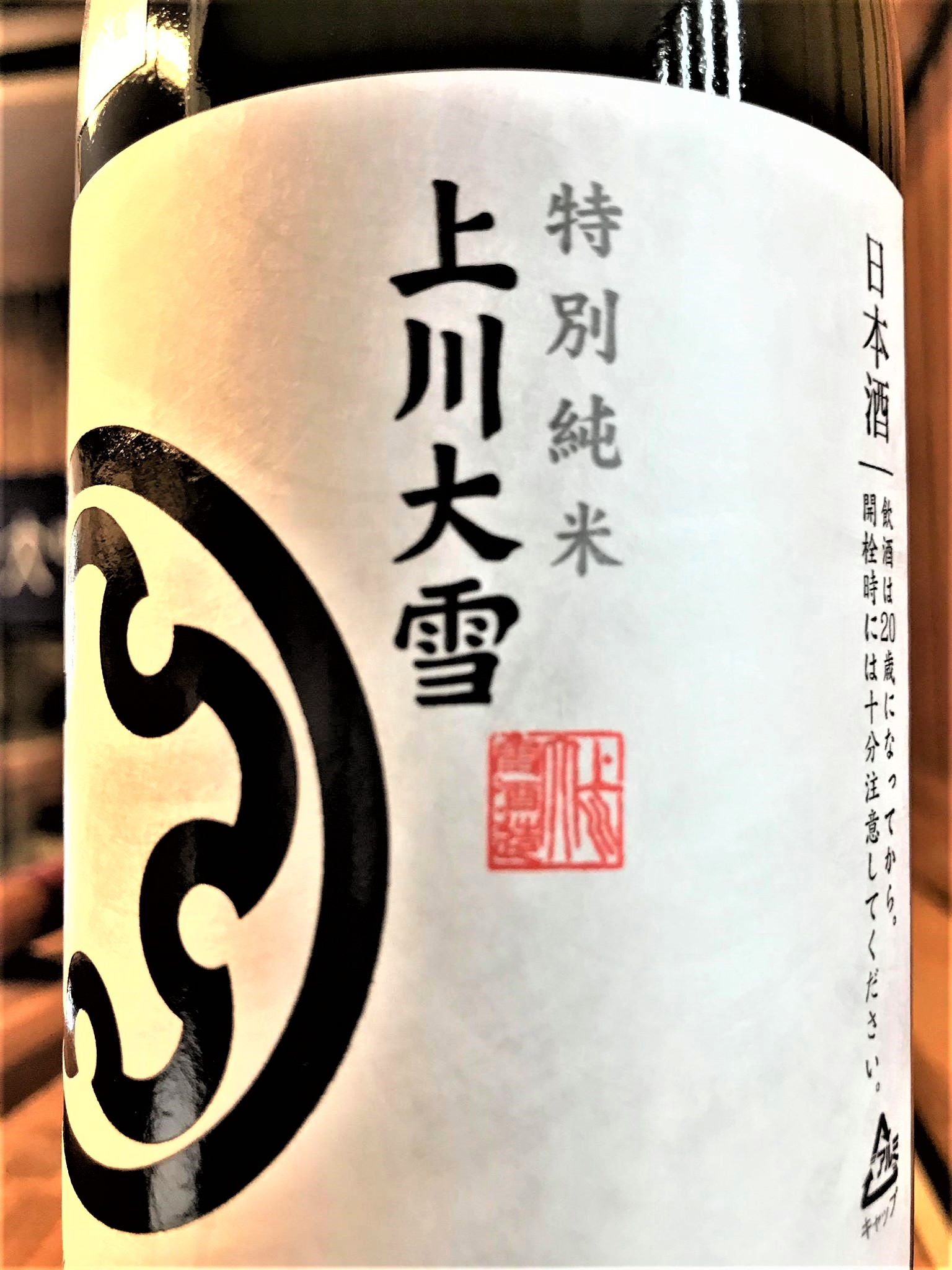 【日本酒】上川大雪 新酒しぼりたて 特別純米 無濾過生原酒 きたしずく仕込み 限定 新酒令和1BY🆕_e0173738_20321535.jpg