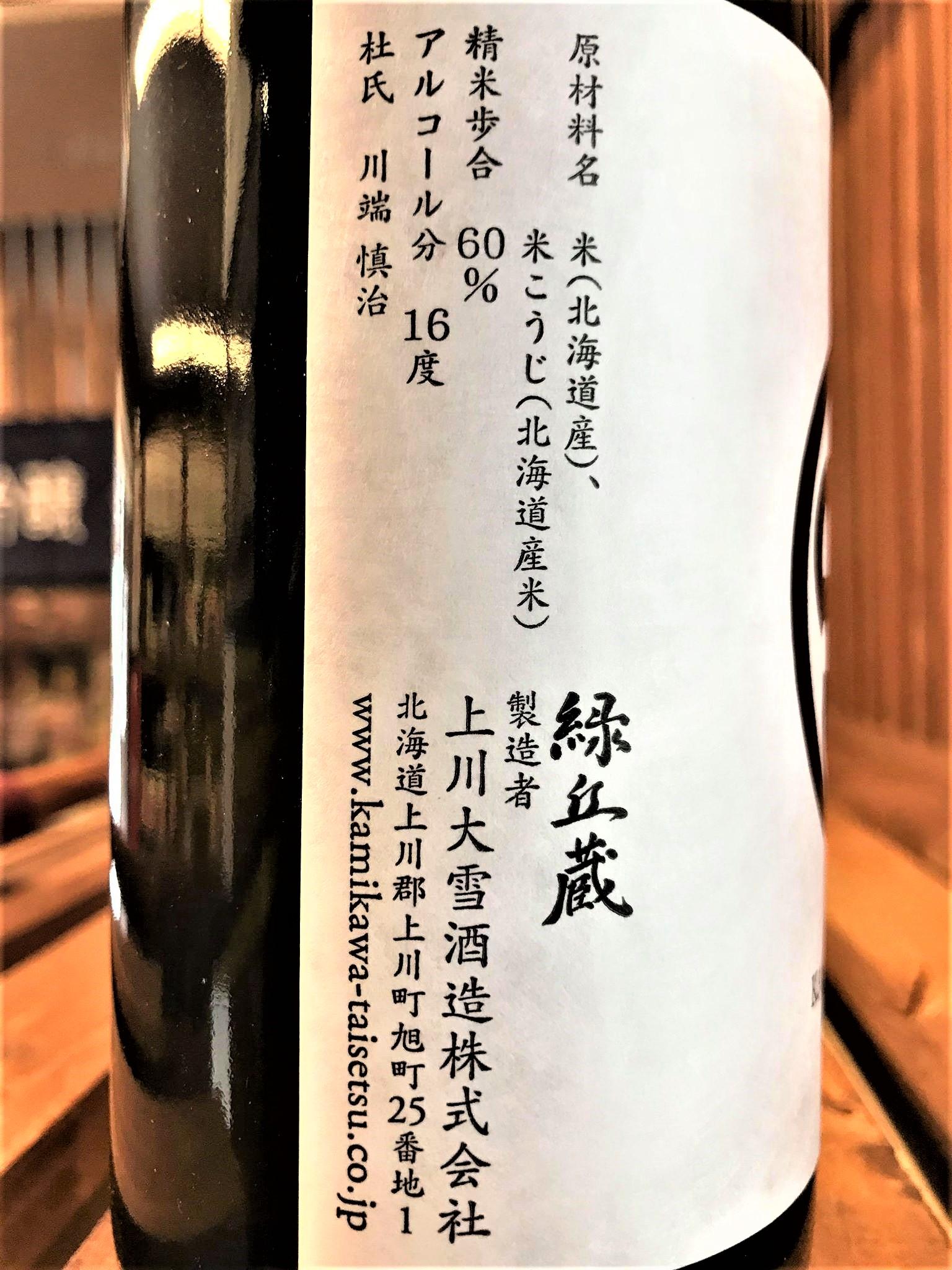 【日本酒】上川大雪 新酒しぼりたて 特別純米 無濾過生原酒 きたしずく仕込み 限定 新酒令和1BY🆕_e0173738_20333115.jpg