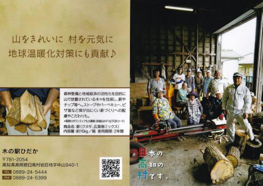 メルマガ:薪林業 (850号)_a0051539_18071350.png