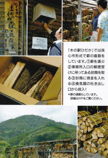 メルマガ:薪林業 (850号)_a0051539_18072575.png