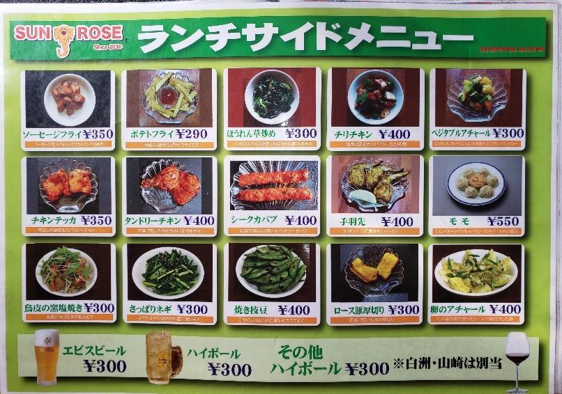 インド料理 SUN ROSE(広島市南区西蟹屋)_a0105740_21064102.jpg