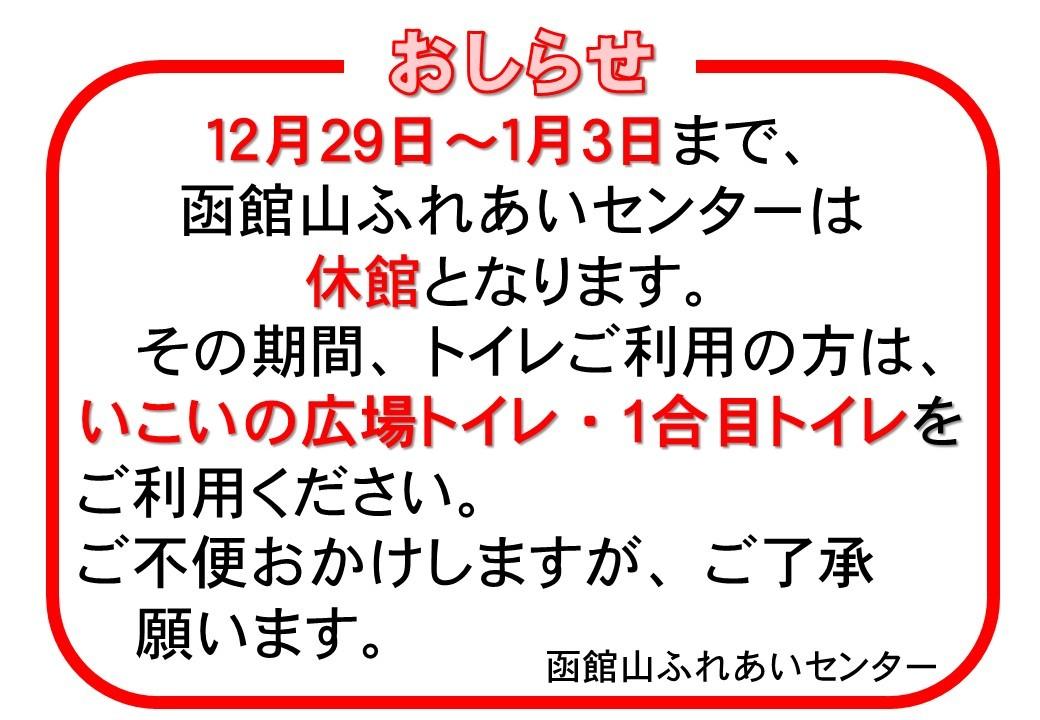 函館山通信2019年12月28日号_e0145841_19114532.jpg