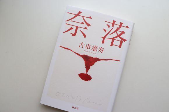 今年の慰労会と奈落本_e0234741_22030567.jpg