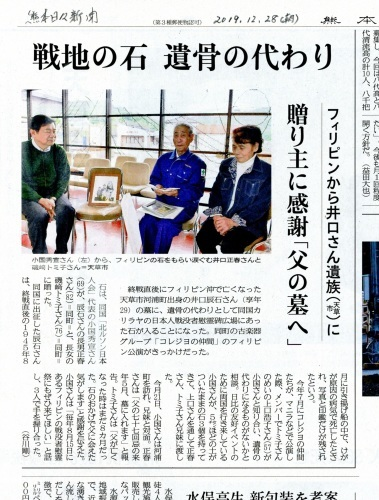 日比友好イベントが縁で 熊本県天草市の戦没者遺族との交流_a0109542_10215762.jpg