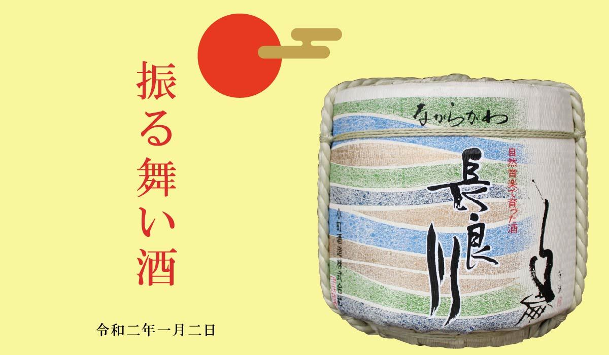 1/2(木)11:00- 初売り&振る舞い酒