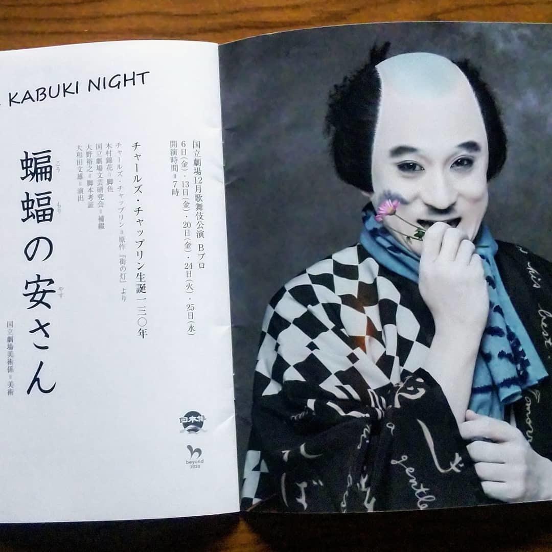 191228 歌舞伎「蝙蝠の安さん」を観てきました!_f0164842_23502539.jpg