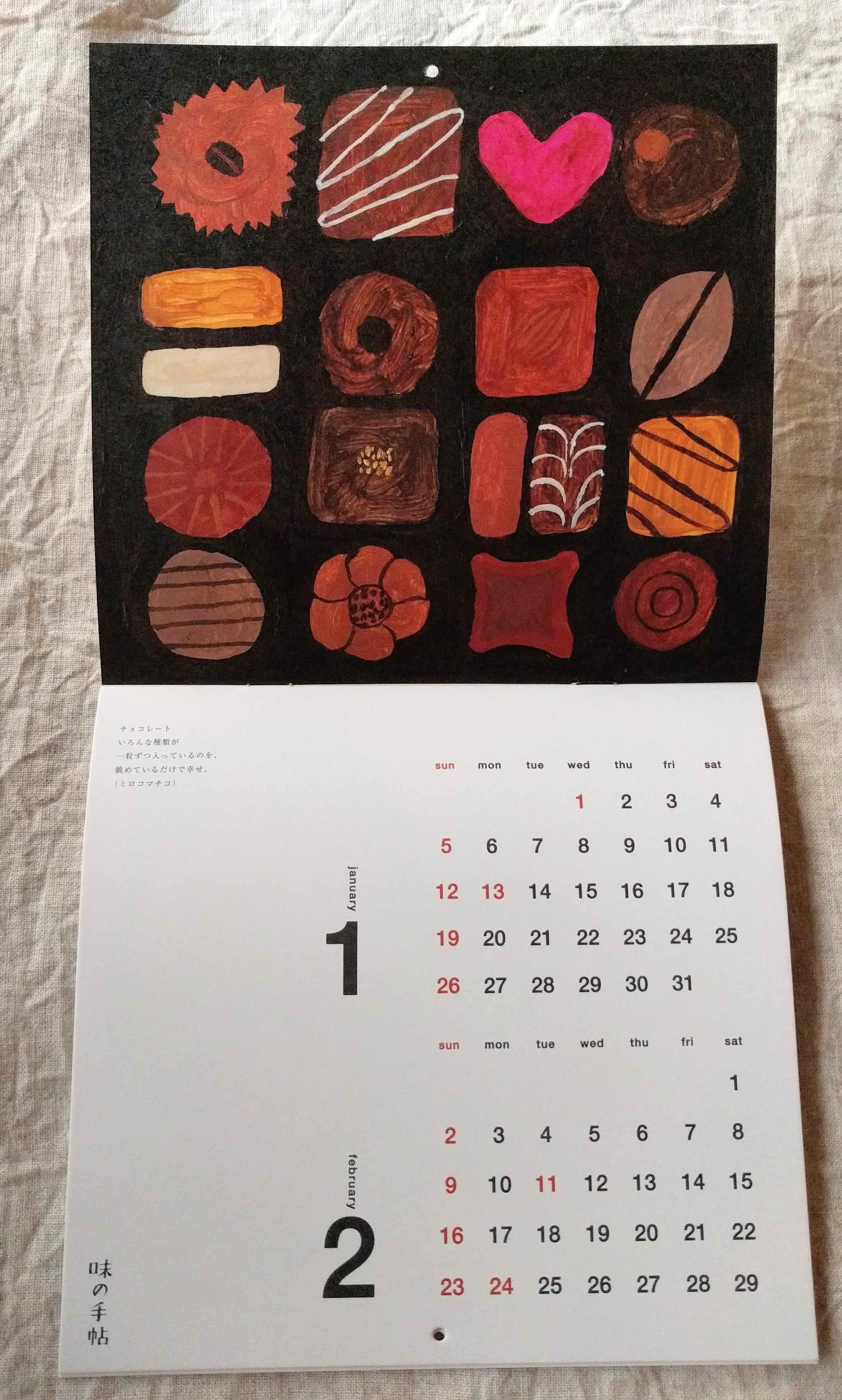 カレンダーのお知らせ6(牧野伊三夫/yamyam/ミロコマチコ)_a0265743_22464653.jpg