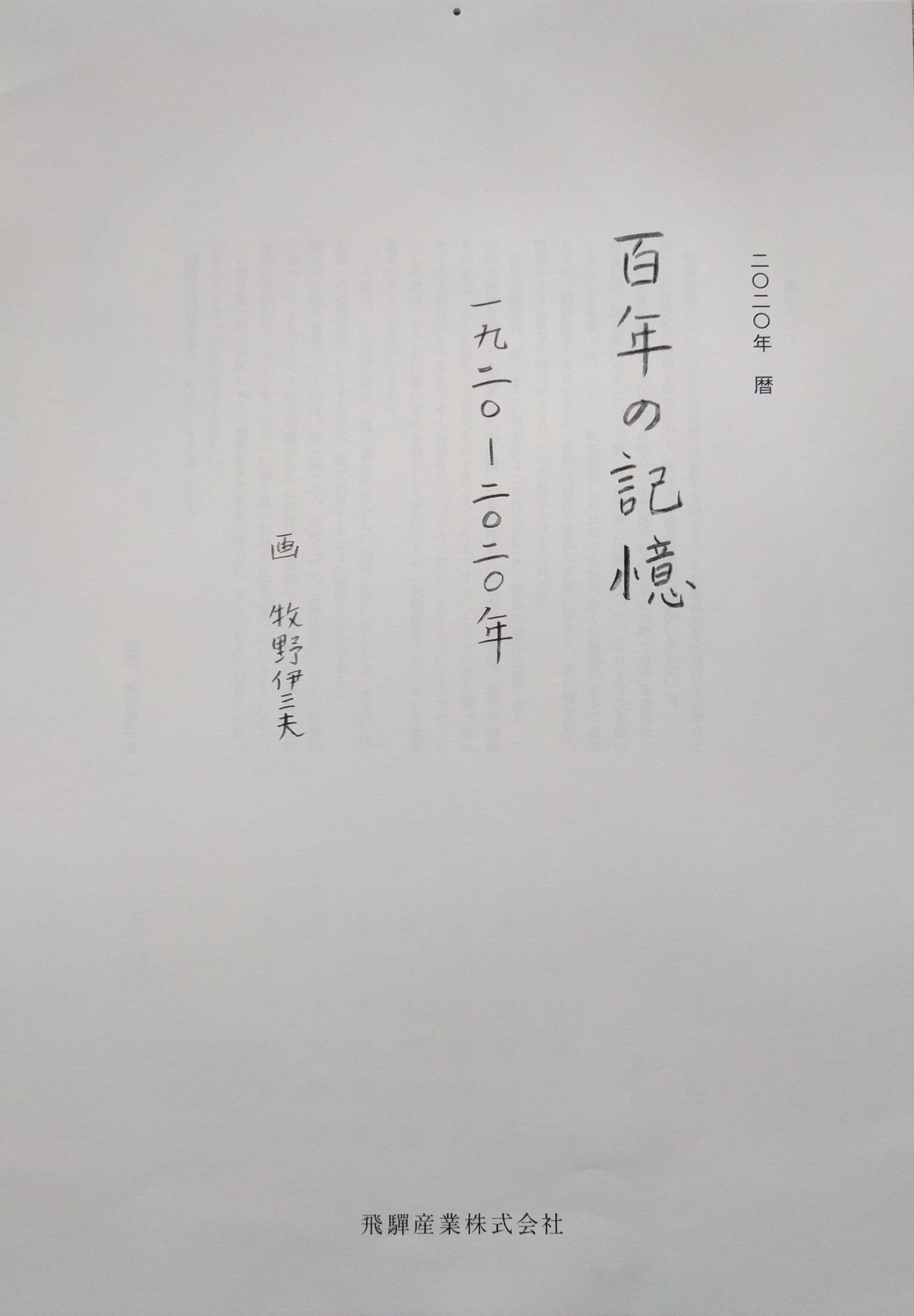 カレンダーのお知らせ6(牧野伊三夫/yamyam/ミロコマチコ)_a0265743_22471002.jpg
