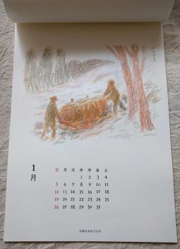 カレンダーのお知らせ6(牧野伊三夫/yamyam/ミロコマチコ)_a0265743_22472543.jpg