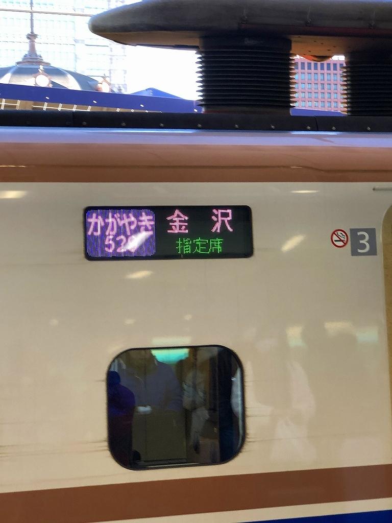 北陸新幹線 東京 ▶ 富山_a0384046_18262100.jpg