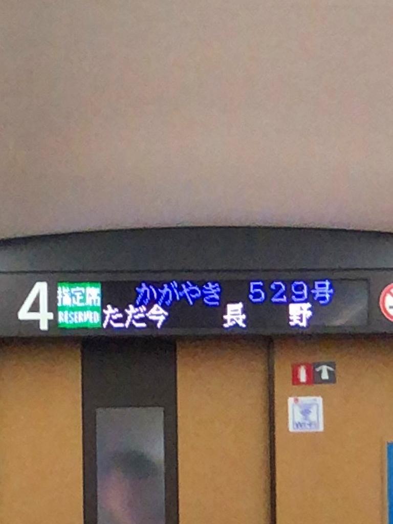 北陸新幹線 東京 ▶ 富山_a0384046_18262223.jpg
