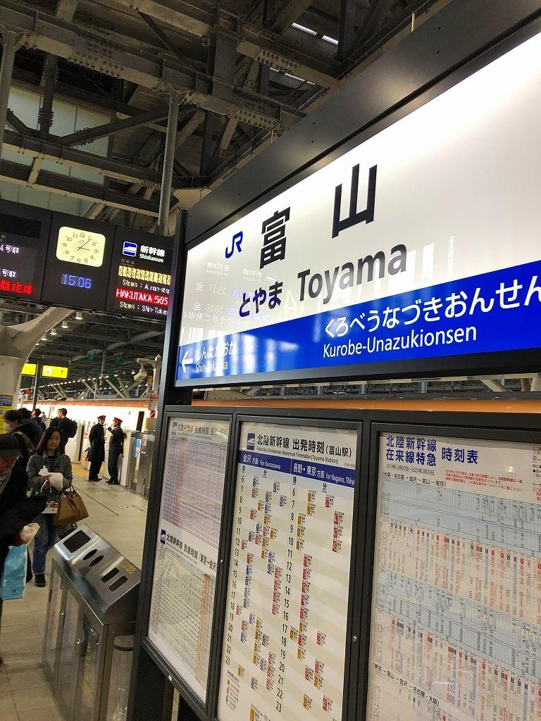 北陸新幹線 東京 ▶ 富山_a0384046_18262269.jpg