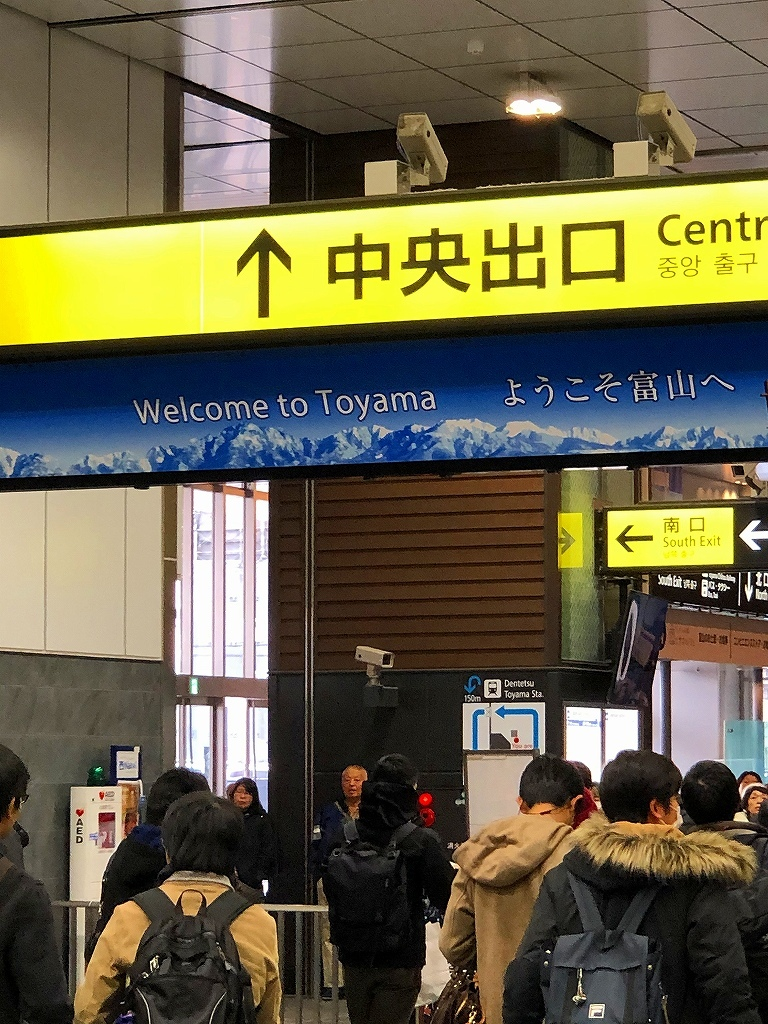 北陸新幹線 東京 ▶ 富山_a0384046_18262362.jpg